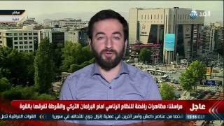 بالفيديو| محلل سياسي تركي: دعوات للمظاهرة أمام البرلمان لرفض النظام الرئاسي