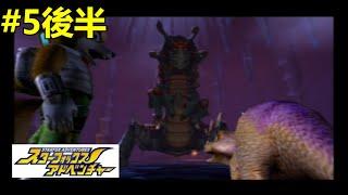 2002年発売のアクション/シューティング/RPGゲームの『スターフォックスアドベンチャー』を初見実況していきます! SDK世代はタル投げしてくる敵といえばマンキーコング( ...