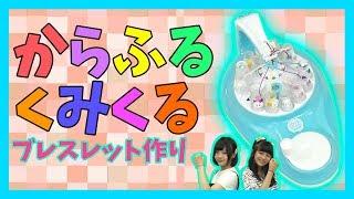 7月28日に新発売する「からふるくみくる」を紹介するよ! このおもちゃ...
