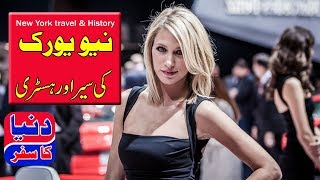 New York travel and tourism - History - Documentary In Urdu - Tours-  न्यूयॉर्क यात्रा इतिहास