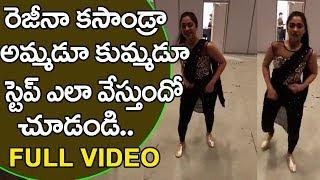 Regina cassandra ammadu kummudu step | celebrities personal videos | telugu heroines | friday poster