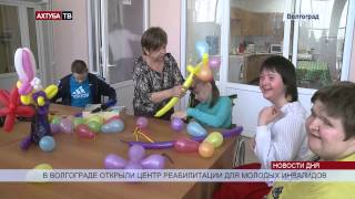 В Волгограде в «Теплом доме» инвалидам помогут освоить профессии