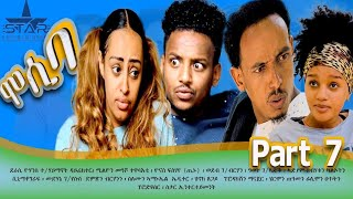 New eritrean sitcom  2021/Mosiba  part 7// ሞሲባ  ተከታታሊት ሲቲኮም 7ክፋል
