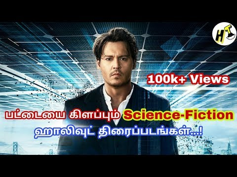 5 Best Science Fiction Hollywood Movies | Tamil Dubbed | Hollywood Tamizha