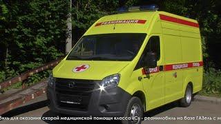 Специалисты скорой медицинской помощи Серова получили новый реанимобиль