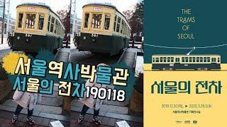 [기차좋아하는아기] 서울역사박물관 서울의 전차 전시(T…