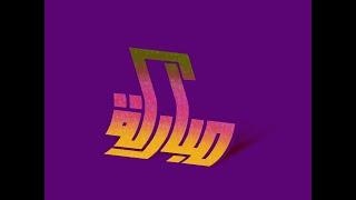 تصميم اسم مباركة Mubaraka ، مع معنى الإسم ، تصميم رقم 1184 ، تصميم حر ، #مباركة #Mubaraka