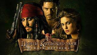 Пираты Карибского моря 2  Сундук мертвеца 2006 — русский трейлер