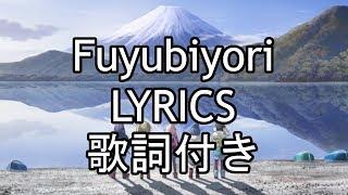 Fuyubiyori Lyrics(JPN, Romaji, English) - Yuru Camp ED