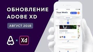 Обзор обновления Adobe XD | Август 2018