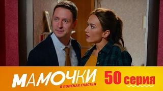 Мамочки - Серия 10 сезон 3 (50 серия) - комедийный сериал HD