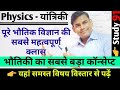 #डाउट in Physics #more confusing topic #physics concept #full physics video #science class #91 spl