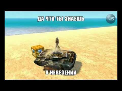 Прикольные картинки про танки онлайн :D