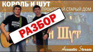 Король и Шут - Проклятый старый дом / Разбор / На гитаре / Аккорды / Acustic Stream