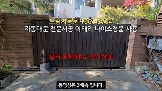 [드림자동문]자동대문수…