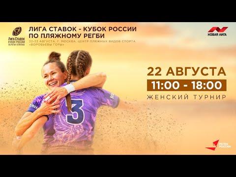 «Лига Ставок - Кубок России по пляжному регби», женский турнир
