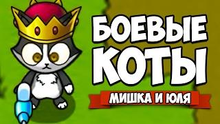 БОЕВЫЕ КОТЫ #3 ♦ Kitten Squad