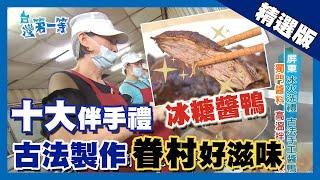 台灣第一等【訂單接不完 冰糖醬鴨】屏東_精選版