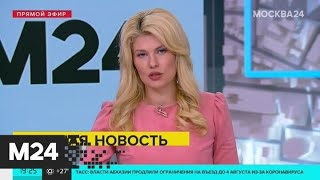 Власти Абхазии продлили ограничения на въезд в республику из-за коронавируса - Москва 24