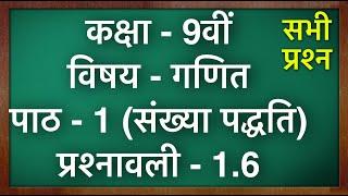 Class 9 Maths Ex 1.6 in Hindi || MKR