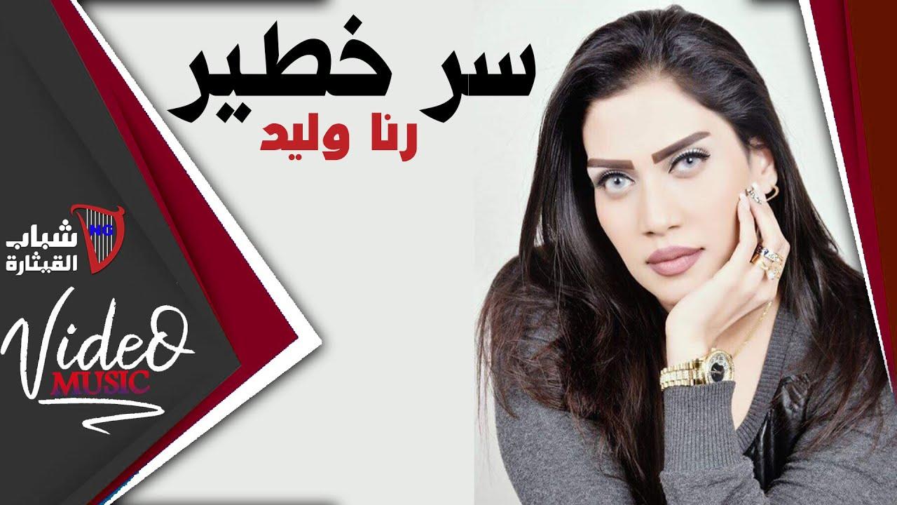 رنا وليد - سر خطير | Rana Waleed - Ser Khateer | حصريا 2020