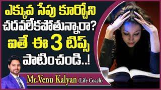 ఎక్కువ సేపు కూర్చొని చదవలేకపోతున్నారా?ఈ 3టిప్స్ పాటించండి | Study Tips By Mr.Venu Kalyan Life Coach