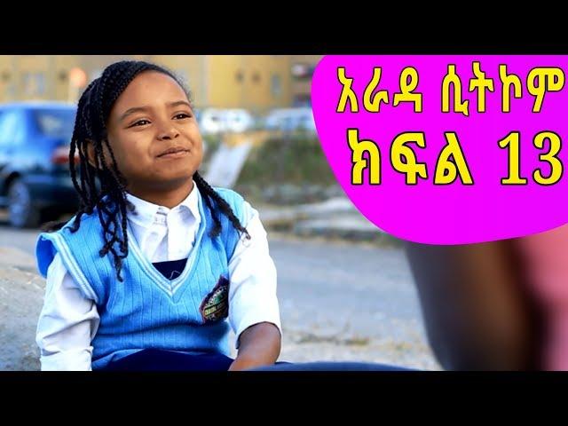 """""""አራዳ"""" ድራማ ክፍል 13 / Arada Ethiopian Sitcom Drama Part 13"""