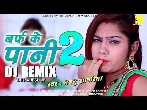 Bhojpuri Official Remix - Kable Ragdi Baraf Ke Pani Dj Song- DJ Rajesh Ji