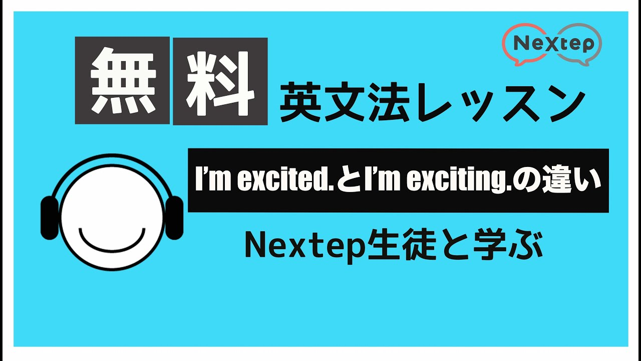 I'm exciting.とI'm excited.って何がどう違う?