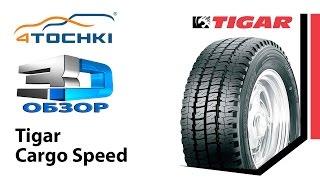 3D-Обзор шины Tigar Cargo Speed на 4 точки. Шины и диски 4точки - Wheels & Tyres 4tochki