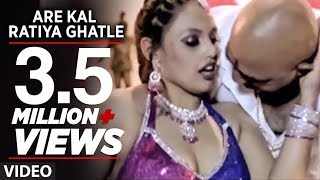 Repeat youtube video Are Kal Ratiya Ghatle [Hot Item Dance Video] Feat. Hot & Sexy Pranila Rayy