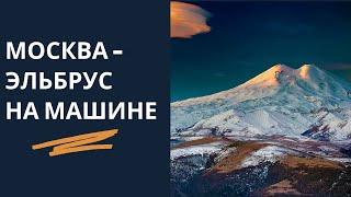 Москва Эльбрус на машине 2021 Обзор заправок и туалетов