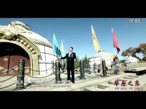 泽旺多吉 Tsewang Dorjie 《Grassland Love 草原之恋》-Official Music Video