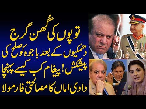 What's Latest Message To General Bajwa ?? | Sabir Shakir Analysis