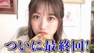 AKB48・チームAの「あやなん」こと篠崎彩奈が神奈川県内を旅して、 その街の名所、グルメ、日常などをゆる~くレポートします。 あやなん自身が様々な角度からSNS映え ...