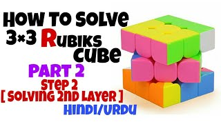 How To Solve 2nd Layer Of 3×3×3 Rubiks Cube - Hindi/Urdu