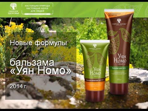 Корпорация Сибирское здоровье. Бальзам Уян номо  - гибкий лук