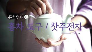 홍차의 도구, 찻주전자 / 홍차 마스터 과정 / Tea…