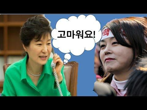 """박근혜 대통령님께서 """"고맙다"""" 는 소식왔어요^^♡♡"""