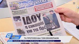 Εφημερίδες 30/10/2019: Τα πρωτοσέλιδα - Ώρα Ελλάδος 07:00 | OPEN TV