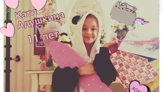 Мои Подарки На День Рождения(Привет! Меня зовут Катя Мне 11 лет И это мое НОВОЕ ВИДЕО! Ссылки на соц. сети в которых я есть: Instagram katusha_adushkina..., 2014-10-20T16:24:37.000Z)