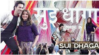 बहुत अच्छा वीडियो गाना देखता हूं वह कितनी खूबसूरत है लव सॉन्ग सुई धागा फिल्म