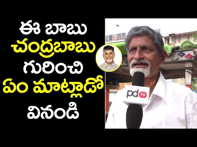 డూప్లీకేట్ బాబు చంద్రబాబు గురించి ఏం మాట్లాడో చూడండి | Vijayawada Public Talk on Chandrababu
