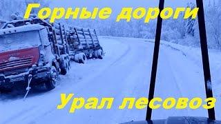 Урал лесовоз Горные дороги Не повезло Пятница на 13-е...
