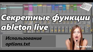 Дополнительные секретные функции программы ableton live 9.