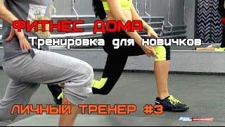 Личный тренер #3: Фитнес дома. Тренировка для новичков