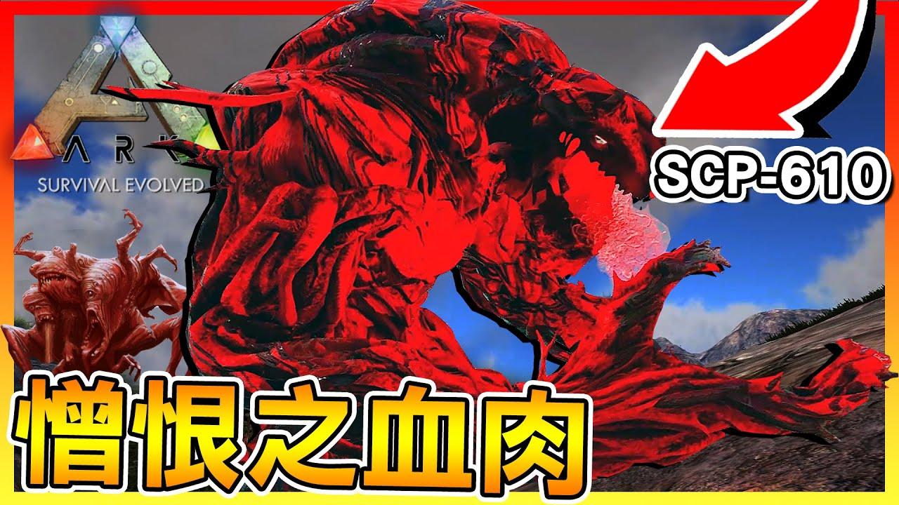 不被控制的SCP-610 憎恨之血肉😱【ARK方舟】#04 全字幕