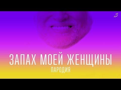 Запах женщины моей (Siberians пародия)