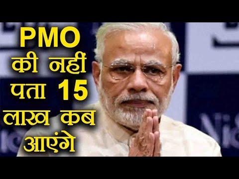 PM Modi के 15 Lakh वाले बयान पर डाला RTI, PMO का जवाब, कहा नहीं पता कब आएंगे पैसे | वनइंडिया हिन्दी
