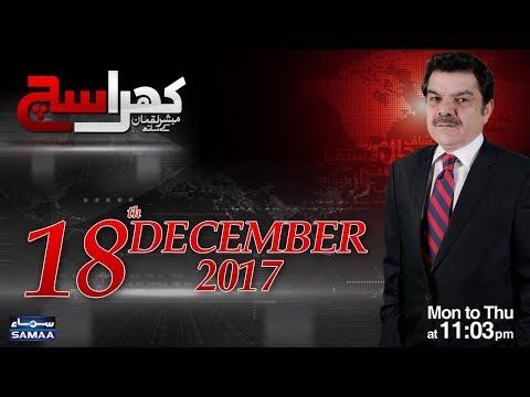 Khara Sach - SAMAA TV - 18 Dec 2017
